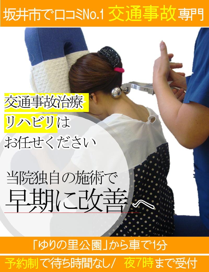 むちうち・交通事故治療なら坂井市春江町ひまわり整骨院