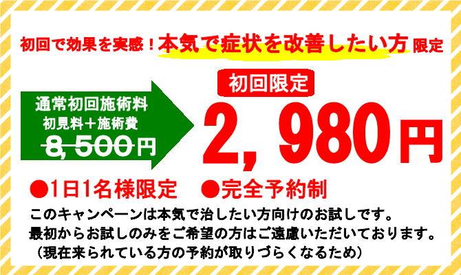 本気で症状を改善したい方限定の初回お試し2980円