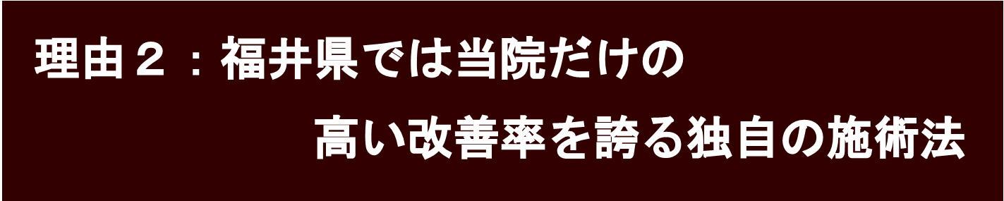 福井県では当院だけの高い改善率を誇る独自の施術法