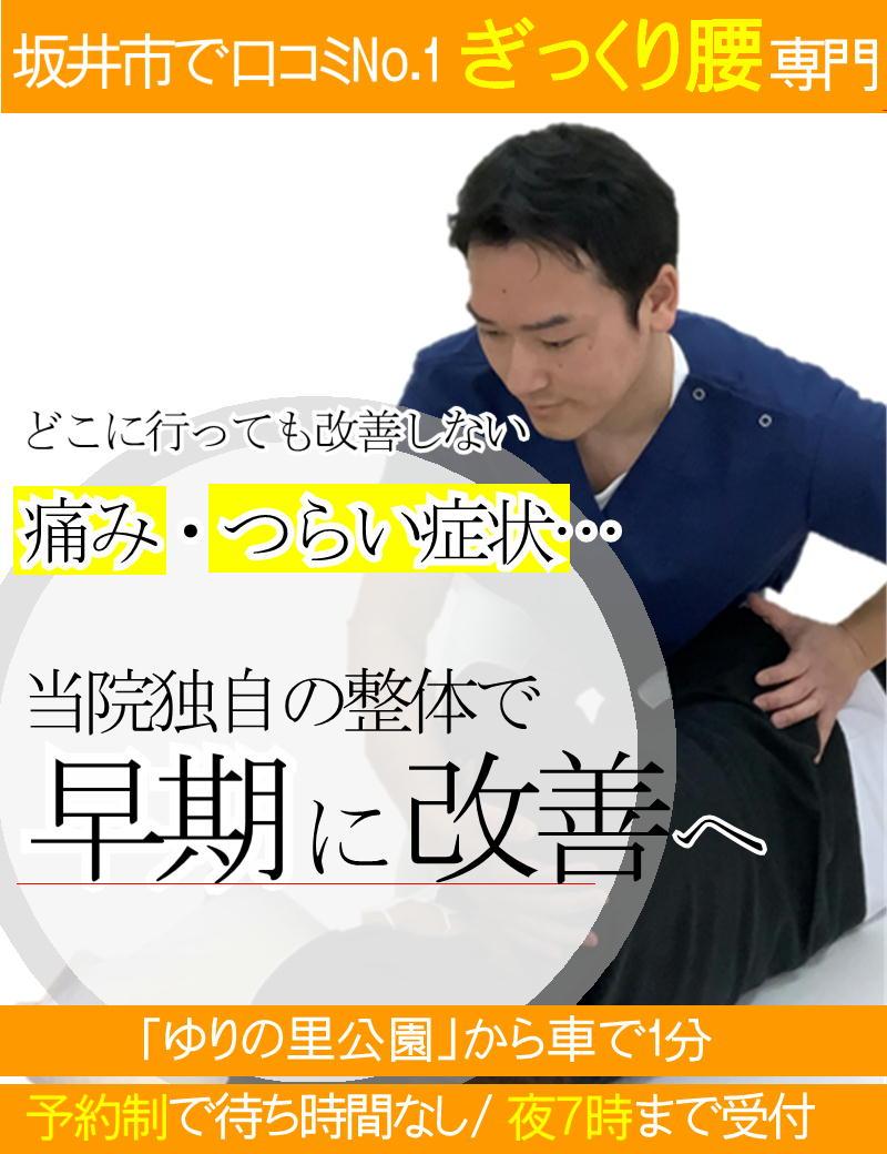 ぎっくり腰の改善ならひまわり整骨院