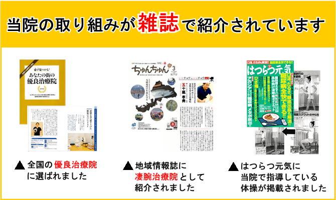 当院の取り組みが雑誌で紹介されています