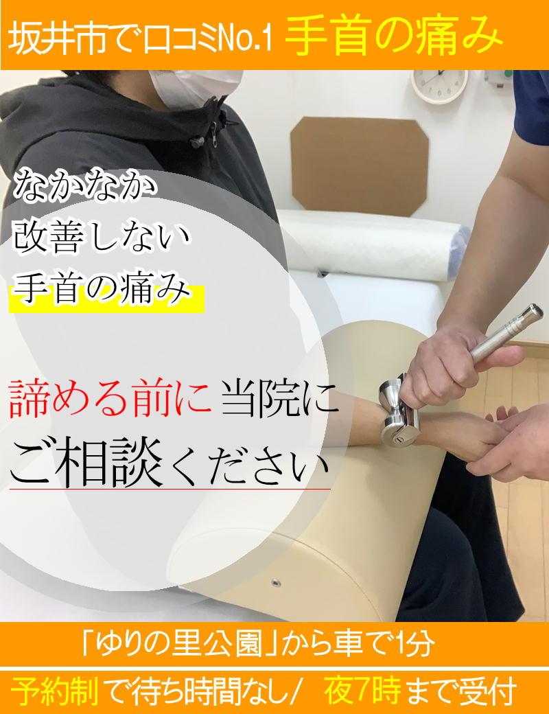 ドケルバン病・手の腱鞘炎を改善-坂井市春江町ひまわり整骨院