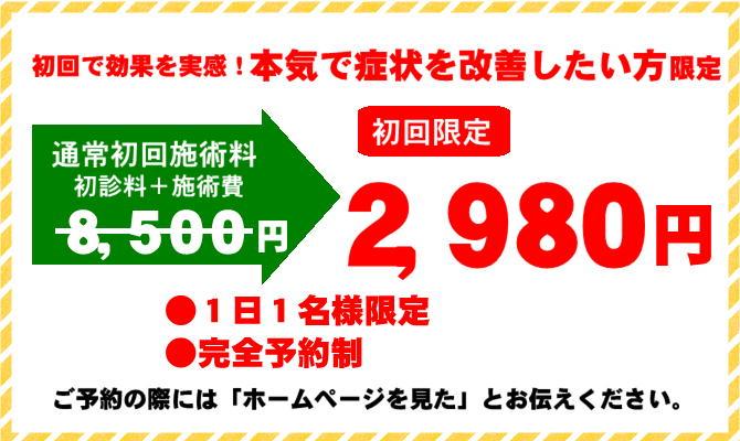 初回お試し2980円
