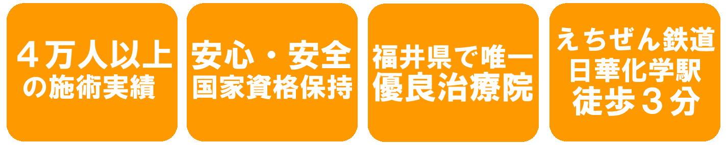 4万人以上の施術実績・安心安全国家資格保持・福井県で唯一の優良治療院