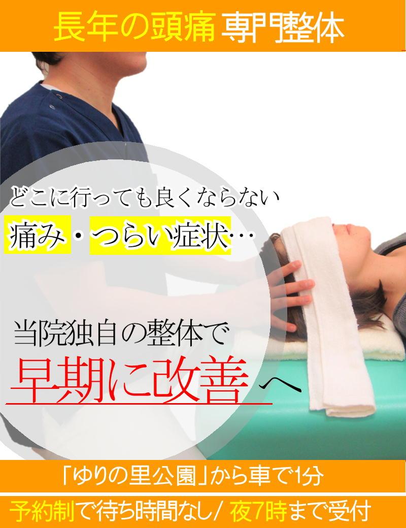 長年の頭痛を早期に改善-坂井市春江町ひまわり整骨院