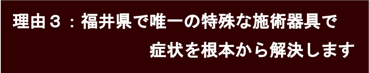 福井県で唯一の特殊な施術器具で症状を根本から解決します