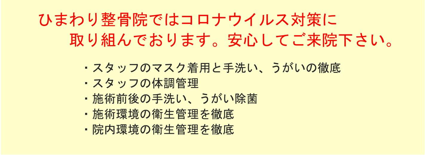 坂井市春江町ひまわり整骨院のコロナウイルス対策