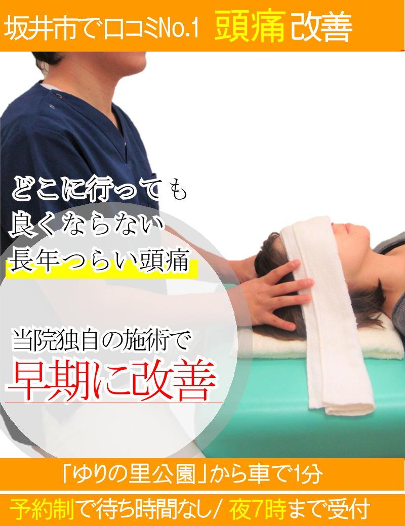 長年の頭痛を改善-坂井市春江町ひまわり整骨院