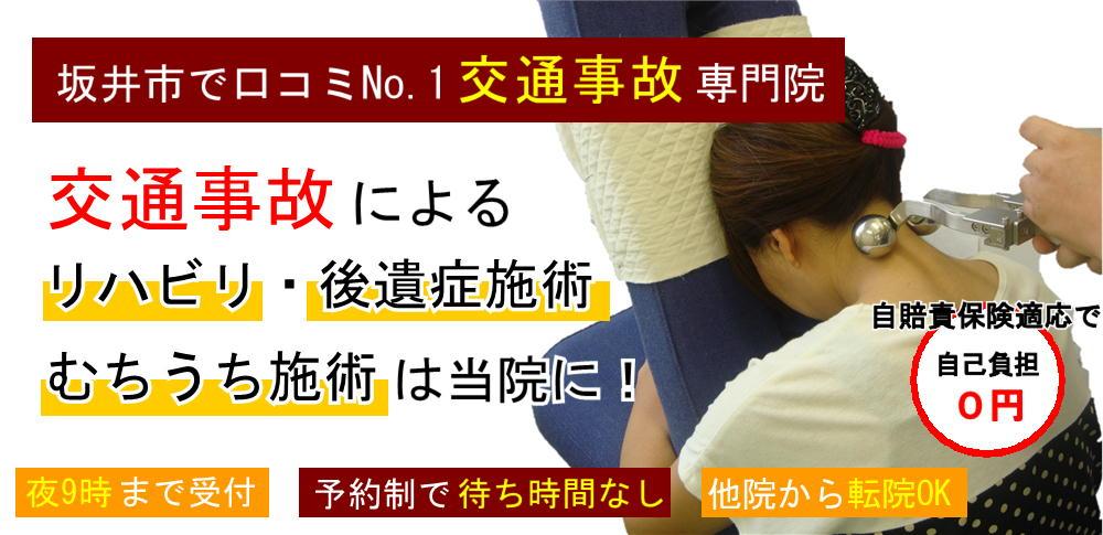 坂井市春江町で交通事故後のリハビリ・後遺症治療・むち打ち治療ならひまわり整骨院