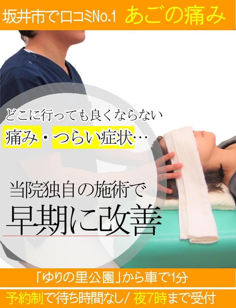 あごの痛みを改善-坂井市春江町ひまわり整骨院