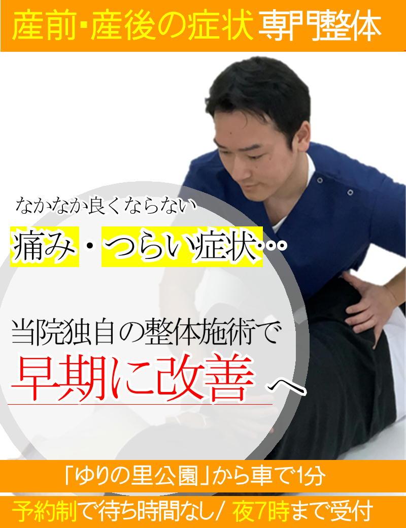 産前・産後の骨盤矯正・腰痛・お尻の痛み・ひざの痛みを早期に改善