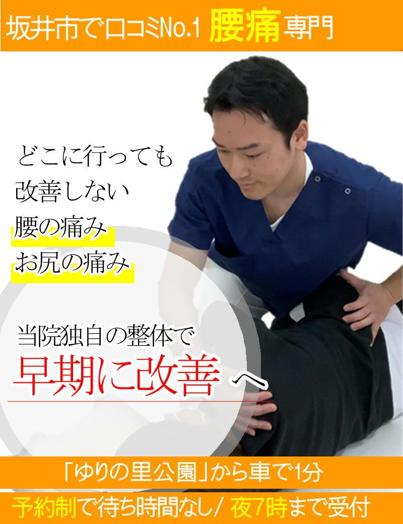 長年の腰痛を改善-坂井市春江町ひまわり整骨院