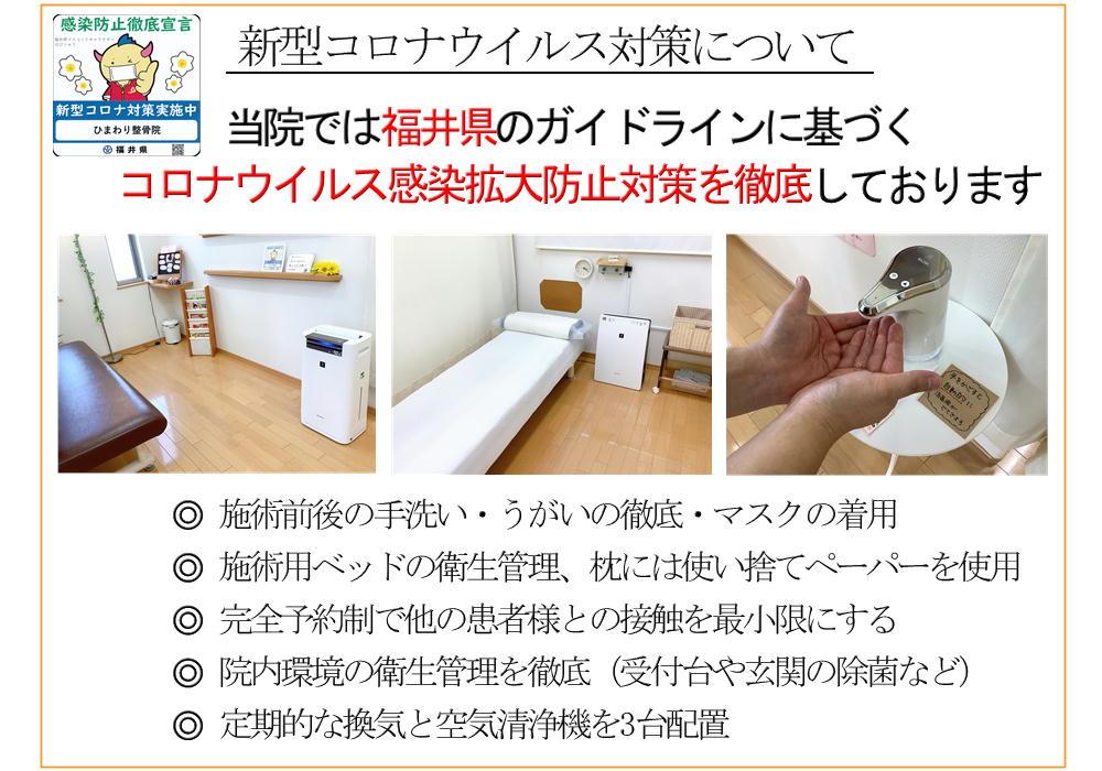 坂井市春江町ひまわり整骨院ではコロナウイルス対策に取り組んでおります。スタッフのマスク着用と手洗い、うがいの徹底。スタッフの体調管理。施術前後の手洗い、うがい。施術環境の衛生管理を徹底。院内環境の衛生管理を徹底。