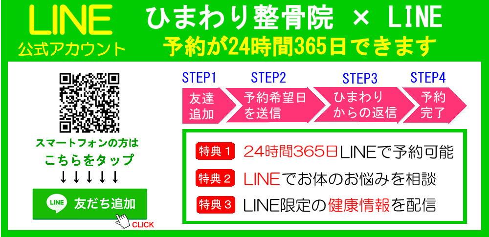 LINEで予約-坂井市春江町ひまわり整骨院