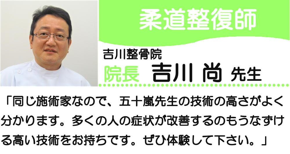 多くの人の症状が改善する-坂井市春江町ひまわり整骨院