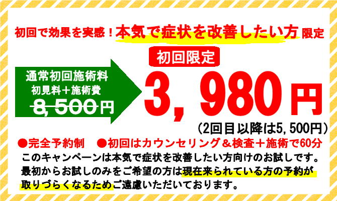 本気で症状を改善したい方限定お試し価格3980円-坂井市春江町ひまわり整骨院