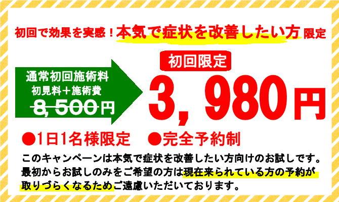 本気で症状を改善したい方限定お試し価格3980円-福井市のひまわり整骨院・治療院