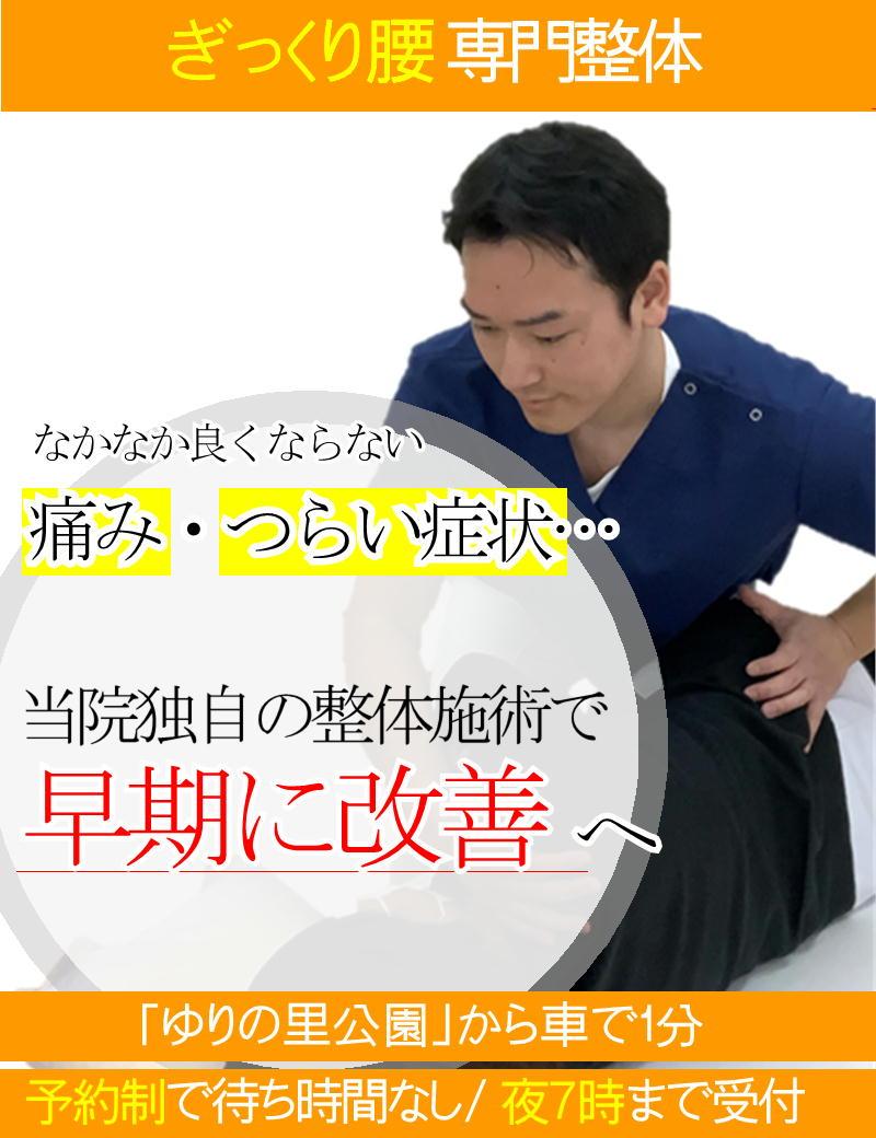 ぎっくり腰の早期改善-ひまわり整骨院
