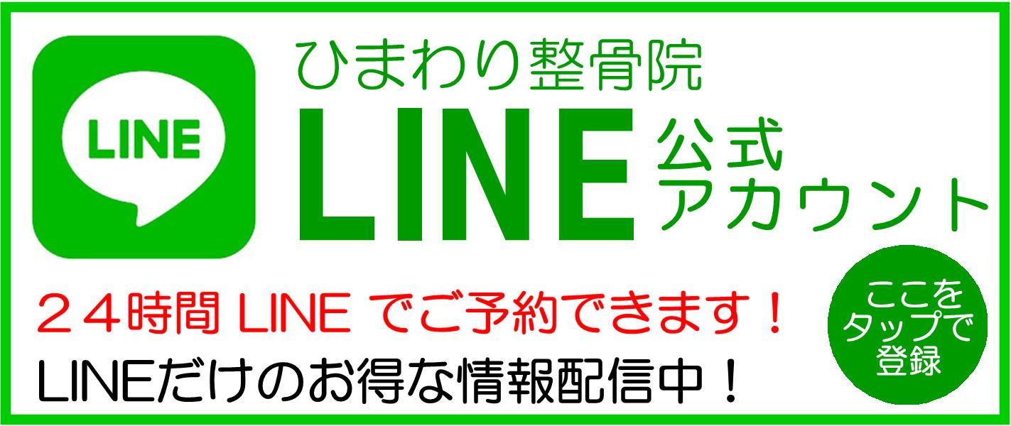 LINEで予約-坂井市春江町のひまわり整骨院