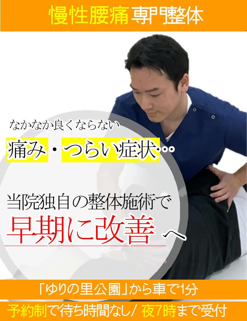 長年の腰痛を早期に改善-坂井市春江町ひまわり整骨院