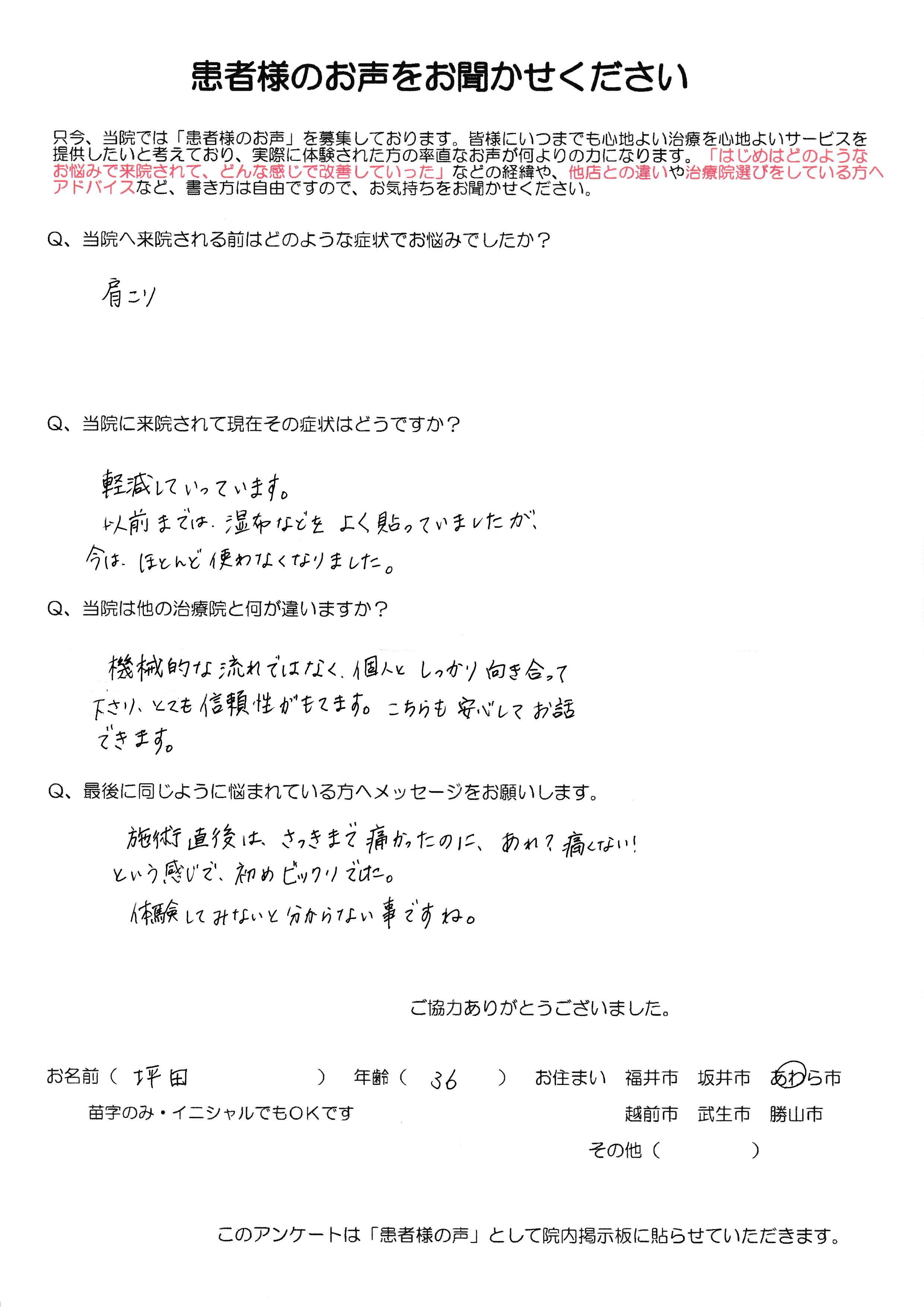 福井県福井市の治療院ひまわりで肩こりの施術を受けた患者様の写真