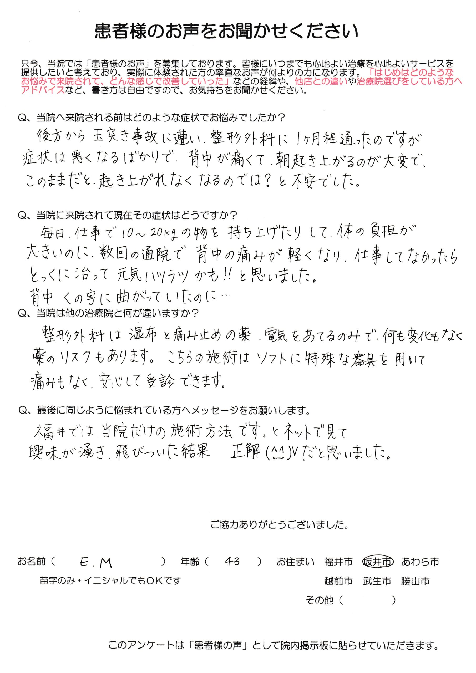 坂井市春江町のひまわり整骨院で治療を受けた交通事故後の症状が改善された患者様の喜びの声