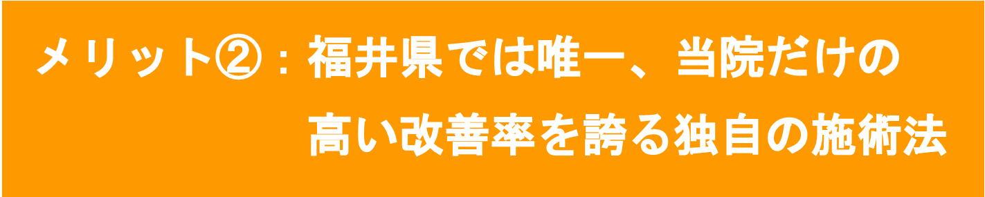 福井県では唯一、当院だけの高い改善率を誇る独自の施術法