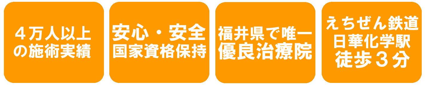 4万人以上の施術実績、安心安全の国家資格保持者、福井県で唯一の優良治療院