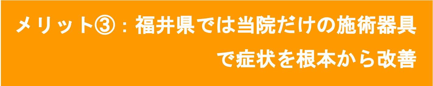 福井県では当院だけの施術器具で症状を根本から改善