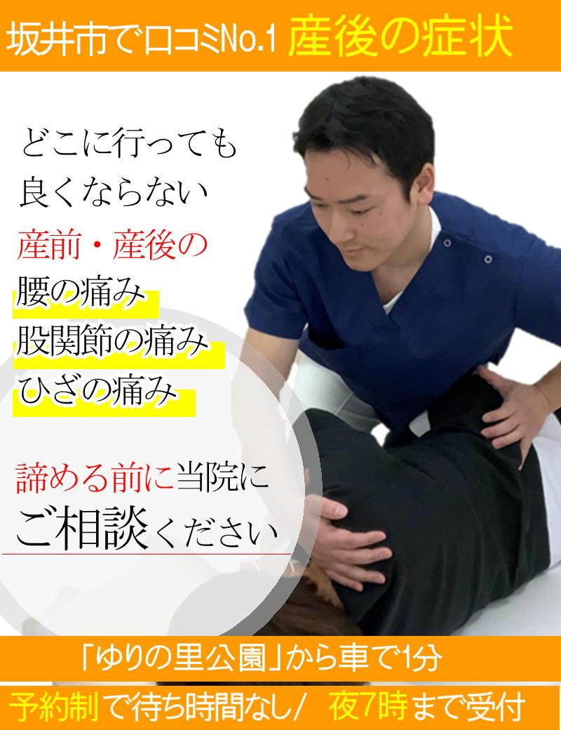 産前・産後のつらい腰痛、お尻の痛み、ひざの痛みを改善-坂井市春江町ひまわり整骨院