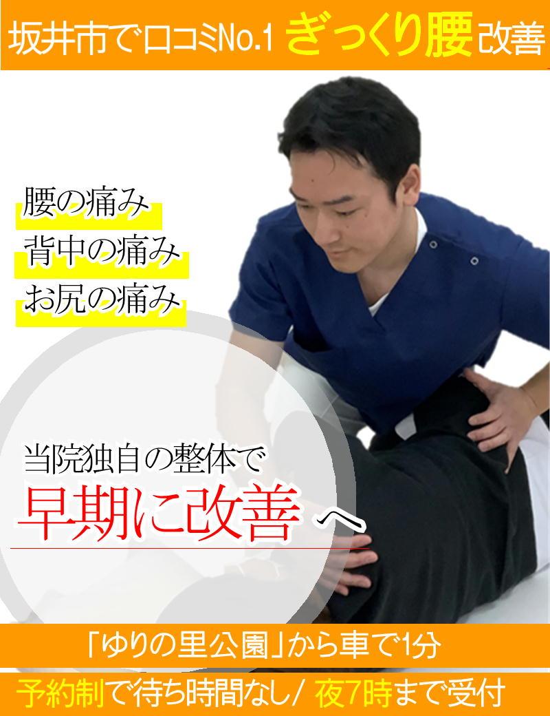 ぎっくり腰を治療で早期に改善する