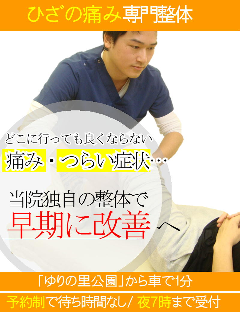 ひざの痛みを早期に改善-坂井市春江町ひまわり整骨院