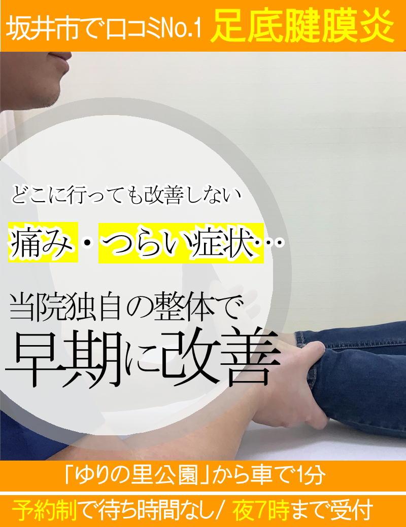 足底腱膜炎の痛みを改善-坂井市春江町ひまわり整骨院
